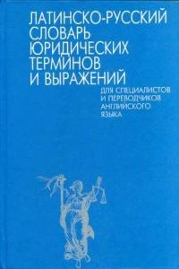 Латинско-русский словарь юридических терминов и выражений